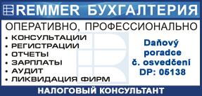REMMER s.r.o. бухгалтерские услуги в Чехии